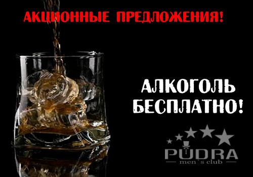 алкоголь бесплатно Пудра