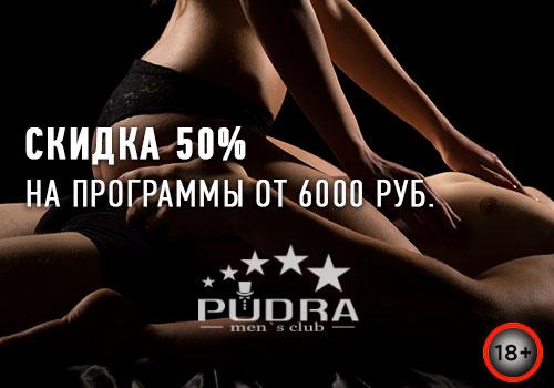 50% скидка на эротический массаж